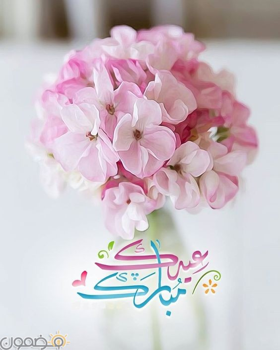 صور عيدكم مبارك 3 صور عيدكم مبارك تهاني للعيد 2019