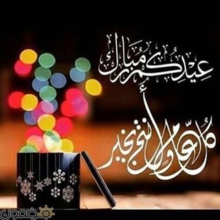صور عيدكم مبارك 4 صور عيدكم مبارك تهاني للعيد 2019