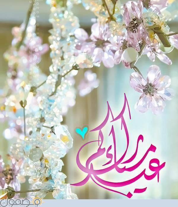 صور عيدكم مبارك 5 صور عيدكم مبارك تهاني للعيد 2018