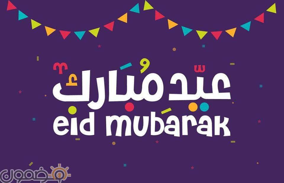 صور عيدكم مبارك 6 صور عيدكم مبارك تهاني للعيد 2019