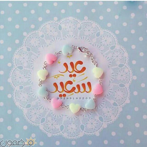 صور عيد سعيد للفيس بوك 9 صور عيد سعيد للفيس بوك معايدة