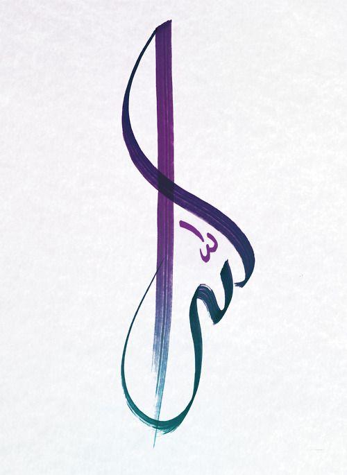 صور لفظ الجلالة صور الله لفظ الجلالة جل جلاله وتعالى شأنه