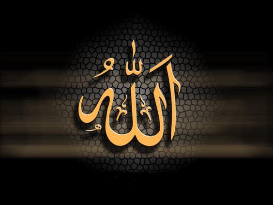 صور لفظ الجلاله صور الله لفظ الجلالة جل جلاله وتعالى شأنه