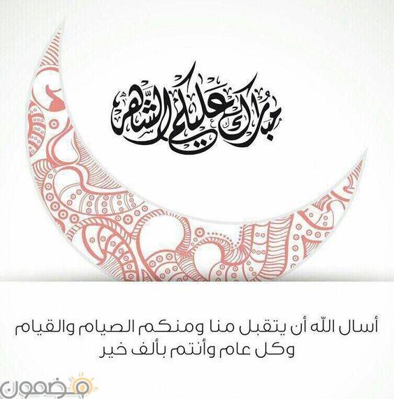 صور مبارك عليكم الشهر الفضيل 5 صور مبارك عليكم الشهر الفضيل للفيس بوك