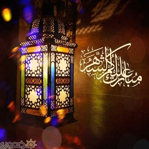 صور مبارك عليكم الشهر الفضيل 6 صور مبارك عليكم الشهر الفضيل للفيس بوك