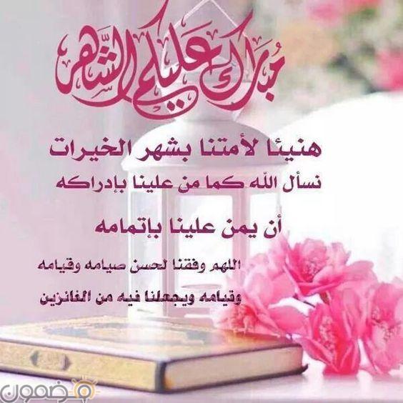 صور مبارك عليكم الشهر الفضيل 7 صور مبارك عليكم الشهر الفضيل للفيس بوك