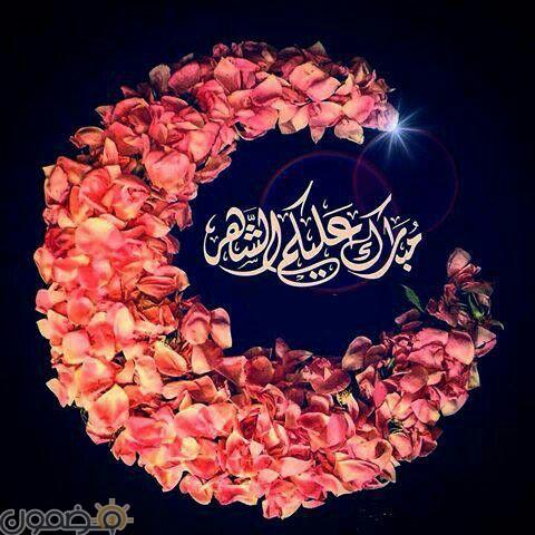 صور مبارك عليكم الشهر الفضيل 8 صور مبارك عليكم الشهر الفضيل للفيس بوك