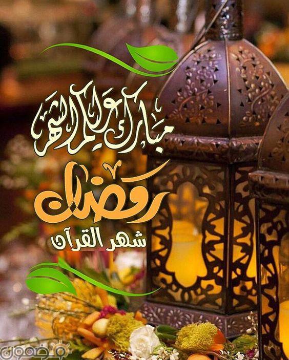 صور مبارك عليكم الشهر مزخرفة 5 صور مبارك عليكم الشهر مزخرفة للواتس اب