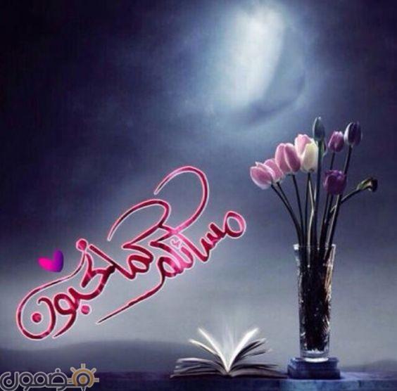 صور مساء الخير فيس بوك 6 صور مساء الخير للحبيب 2021