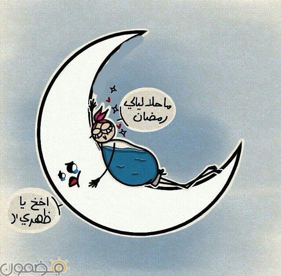 صور مضحكة عن رمضان 10 صور مضحكة عن رمضان قبل وبعد الافطار