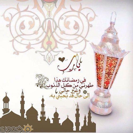 صور منشورات ادعية رمضانية 1 صور بوستات و منشورات ادعية رمضانية للفيس
