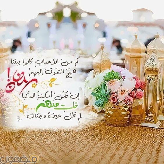 صور منشورات ادعية رمضانية 3 صور بوستات و منشورات ادعية رمضانية للفيس