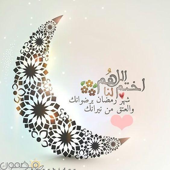 صور منشورات ادعية رمضانية 5 صور بوستات و منشورات ادعية رمضانية للفيس