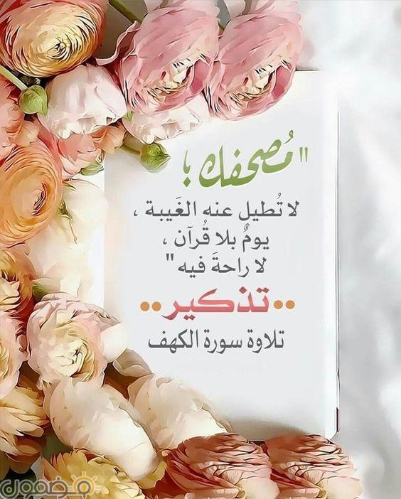 صور يوم الجمعة فيس بوك 11 صور يوم الجمعة فيس بوك بوستات جمعه مباركه