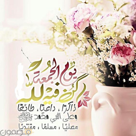 صور يوم الجمعة فيس بوك 2 صور يوم الجمعة فيس بوك بوستات جمعه مباركه