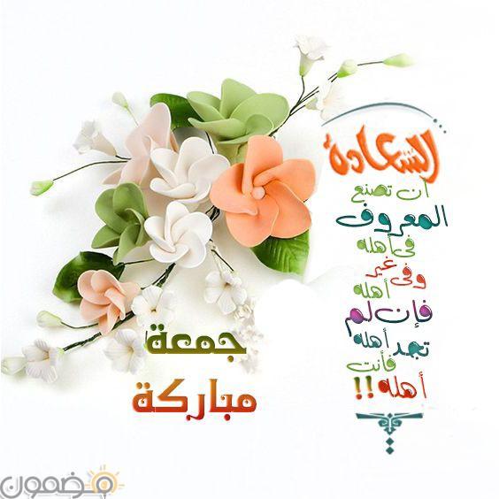 صور يوم الجمعة فيس بوك 4 صور يوم الجمعة فيس بوك بوستات جمعه مباركه