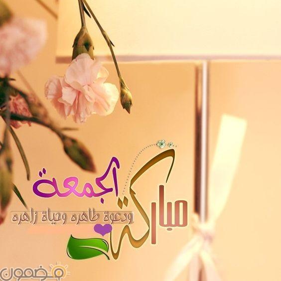 صور يوم الجمعة فيس بوك 8 صور يوم الجمعة فيس بوك بوستات جمعه مباركه
