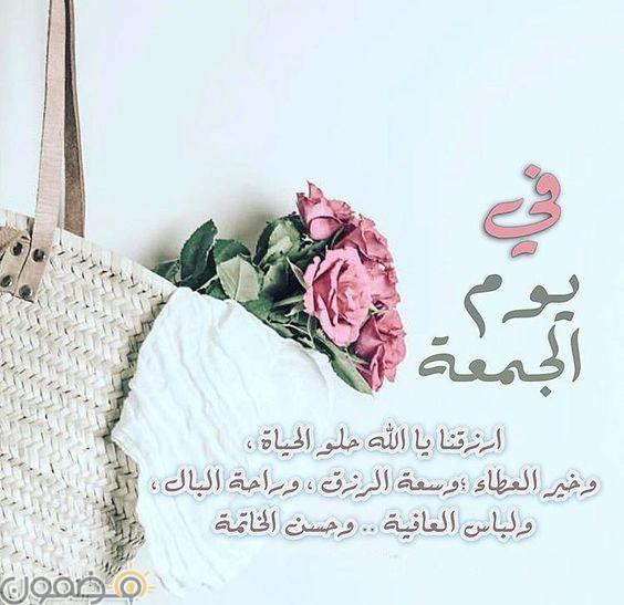 صور يوم الجمعة فيس بوك 9 صور يوم الجمعة فيس بوك بوستات جمعه مباركه
