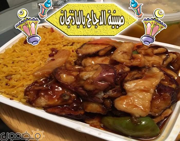 صينية الدجاج بالباذنجان طريقة عمل صينية الدجاج بالباذنجان اطباق رمضانية