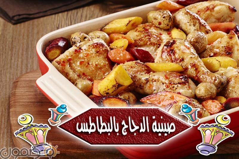 صينية الدجاج بالبطاطس طريقة عمل صينية الدجاج بالبطاطس عزومات رمضان
