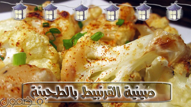 صينية القرنبيط بالطحينة طريقة عمل صينية القرنبيط بالطحينة اطباق رمضان