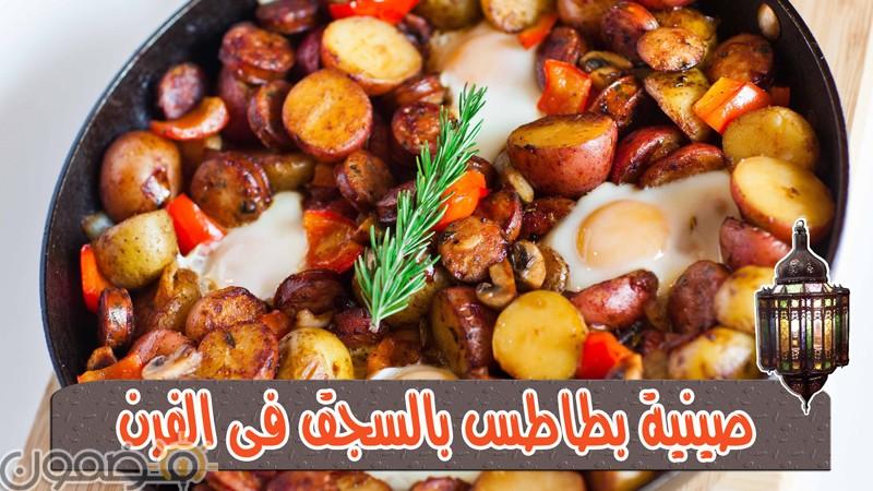 صينية بطاطس بالسجق طريقة عمل صينية بطاطس بالسجق وصفات رمضان