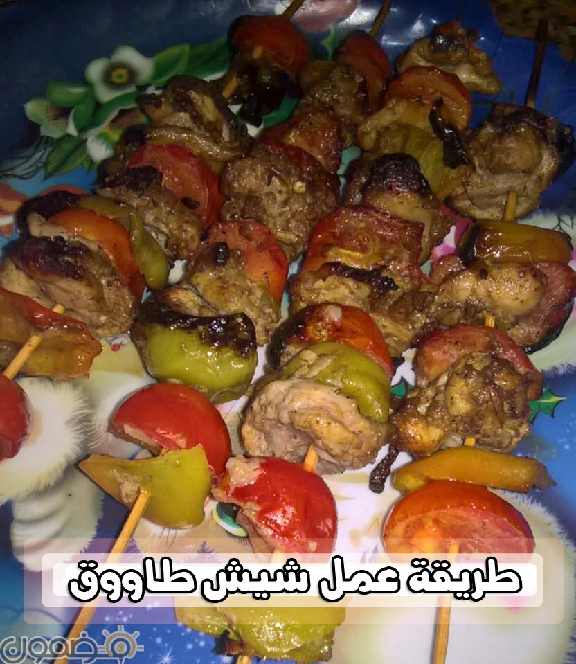 طريقة عمل الشيش طاووق طريقة عمل الشيش طاووق عزومات رمضان