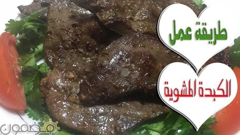 طريقة عمل الكبدة المشوية طريقة عمل الكبدة المشوية اطباق رمضان