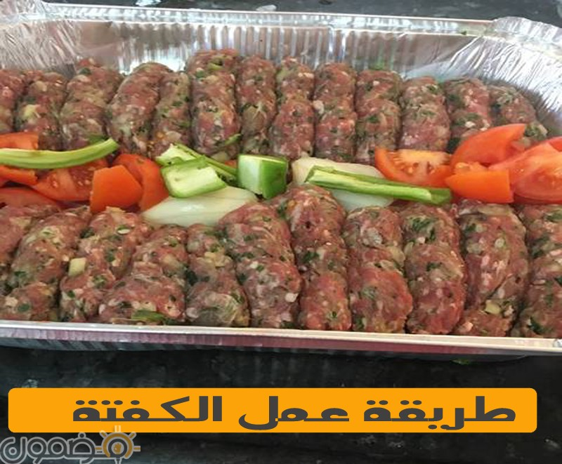 طريقة عمل الكفتة طريقة عمل الكفتة من اطباق رمضان