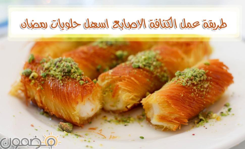 طريقة عمل الكنافة الاصابع طريقة عمل الكنافة الاصابع اسهل حلويات رمضان