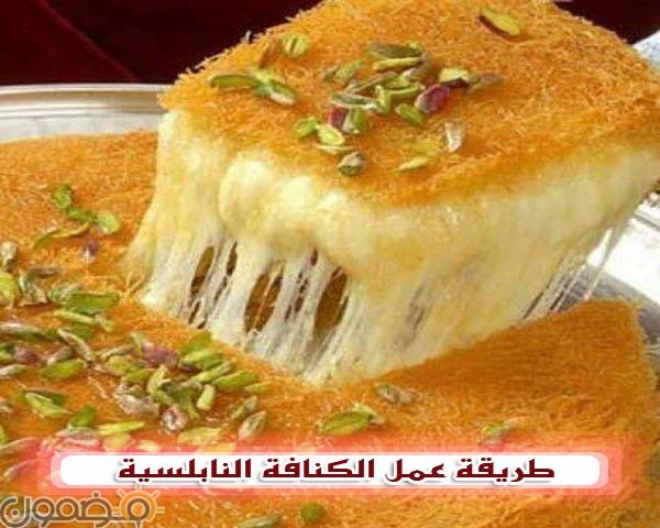 طريقة عمل الكنافة النابلسية طريقة عمل الكنافة النابلسية افخم حلويات رمضان