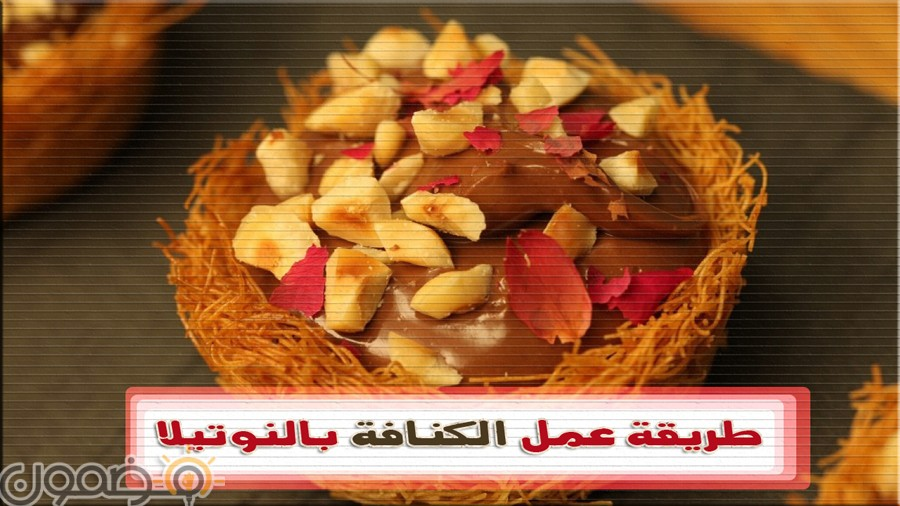 طريقة عمل الكنافة بالنوتيلا طريقة عمل الكنافة بالنوتيلا حلويات رمضان جديدة