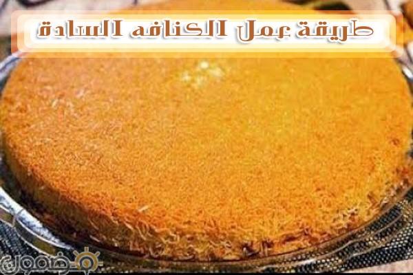 طريقة عمل الكنافه السادة طريقة عمل الكنافه السادة اشهي حلويات رمضان
