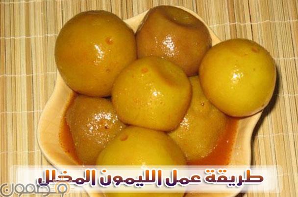 طريقة عمل الليمون المخلل طريقة عمل الليمون المخلل مخللات رمضان