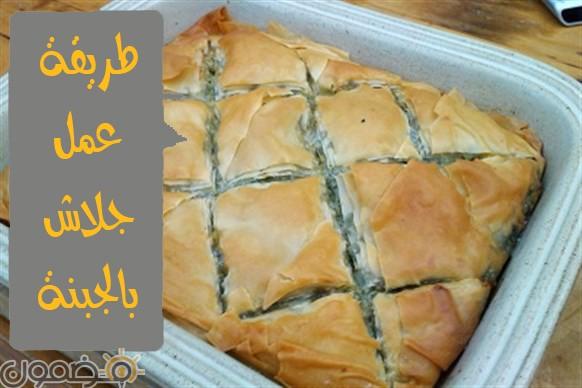 طريقة عمل جلاش بالجبنة طريقة عمل جلاش بالجبنة لسحور رمضان
