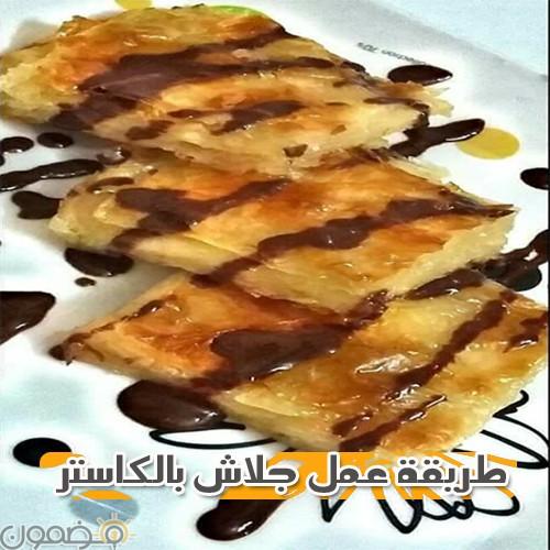 طريقة عمل جلاش بالكاستر طريقة عمل جلاش بالكاستر وصوص الشيكولاتة حلويات رمضان