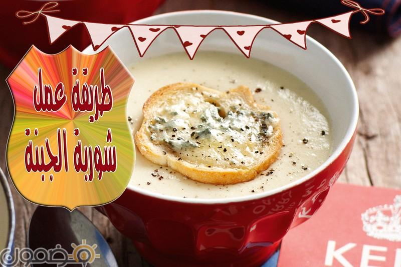 طريقة عمل شوربة الجبنة طريقة عمل شوربة الجبنة اخف مقبلات رمضان