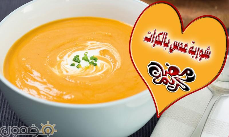 طريقة عمل شوربة العدس طريقة عمل شوربة العدس بالكرات على مائدة رمضان