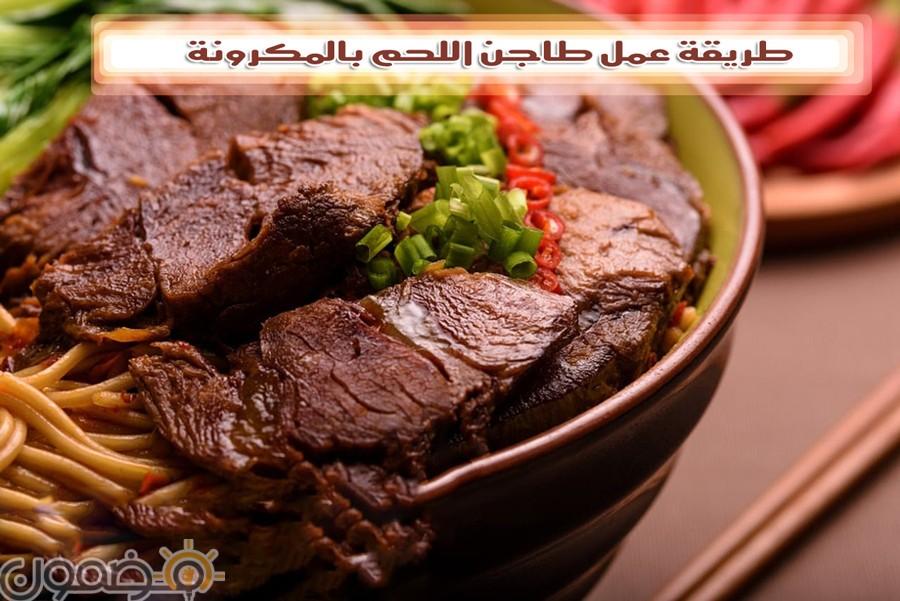 طريقة عمل طاجن اللحم بالمكرونة طريقة عمل طاجن اللحم بالمكرونة اكلات رمضان