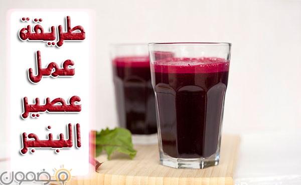 طريقة عمل عصير البنجر طريقة عمل عصير البنجر عصائر رمضان