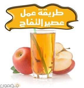 طريقة عمل عصير التفاح 286x300 طريقة عمل عصير التفاح