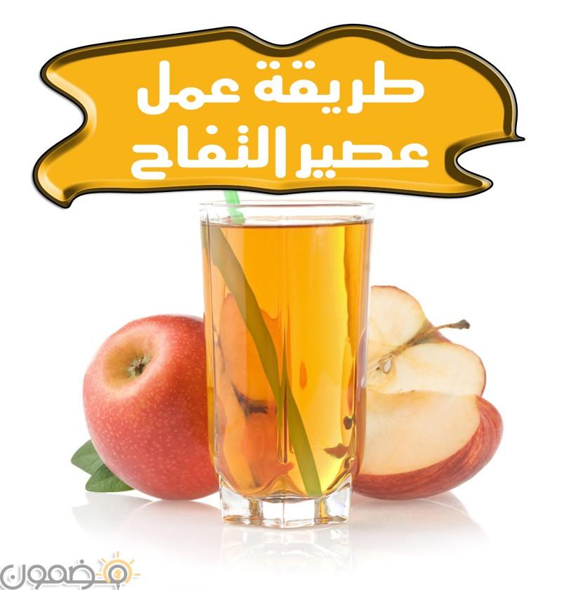 طريقة عمل عصير التفاح طريقة عمل عصير التفاح عصائر رمضان