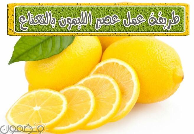 طريقة عمل عصير الليمون بالنعناع طريقة عمل عصير الليمون بالنعناع عصائر رمضان