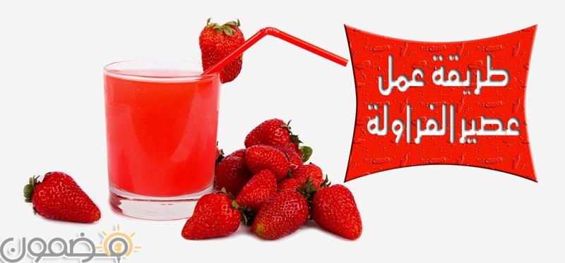 طريقة عمل عصير فراولة طريقة عمل عصير فراولة عصائر رمضان