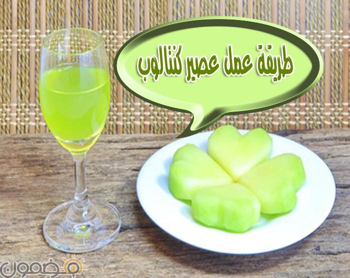 طريقة عمل عصير كنتالوب طريقة عمل عصير كنتالوب فريش مشاريب رمضان