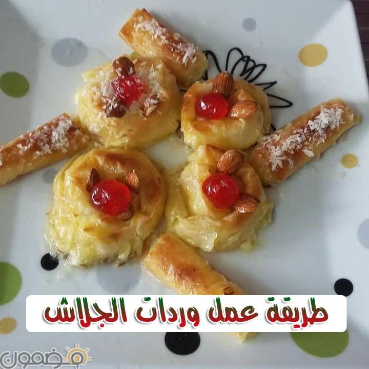 طريقة عمل وردات الجلاش طريقة عمل وردات الجلاش اطيب حلويات رمضان