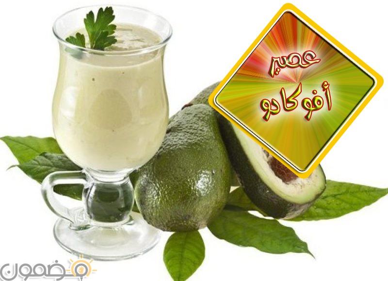 طيقة عمل عصير افوكادو طريقة عمل عصير افوكادو بالعسل عصائر رمضان
