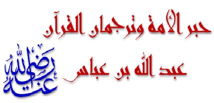 عبد الله ابن عباس