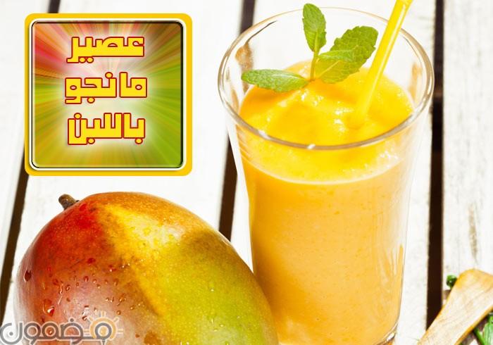 عصير مانجو باللبن طريقة عمل عصير مانجو باللبن عصائر رمضان