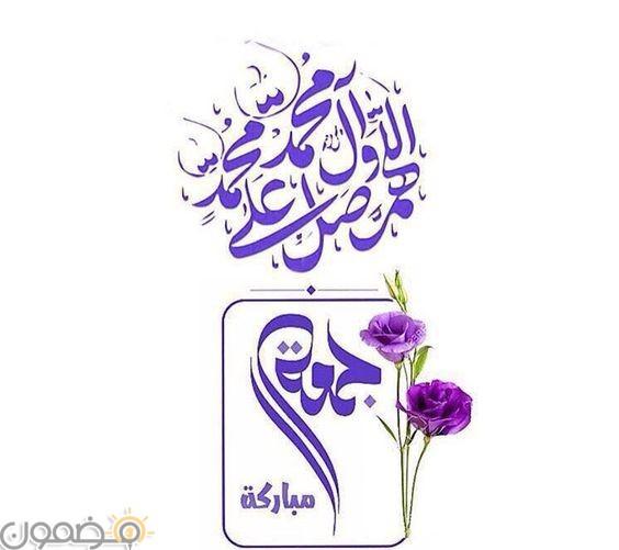 عطر فمك بالصلاة على محمد 1 عطر فمك بالصلاة على محمد صور فيس بوك